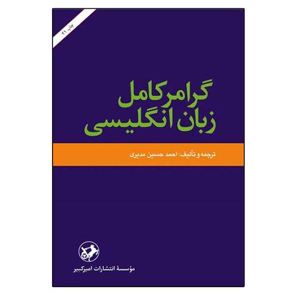 کتاب گرامر کامل زبان انگلیسی اثر احمد حسین مدیری نشر امیر کبیر
