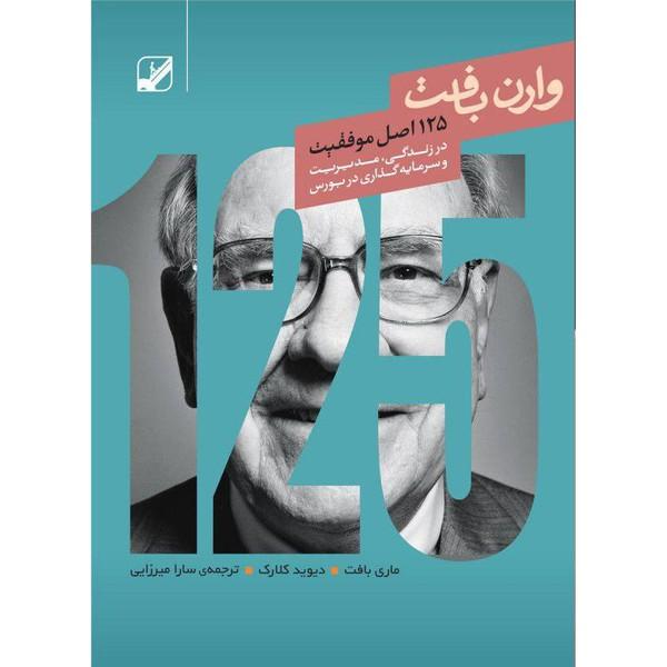 کتاب 125 اصل موفقیت وارن بافت اثر ماری بافت/دیوید کلارک نشر بنیاد فرهنگ زندگی