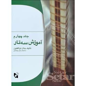 کتاب آموزش سه تار اثر جلال ذوالفنون انتشارات هستان جلد 4