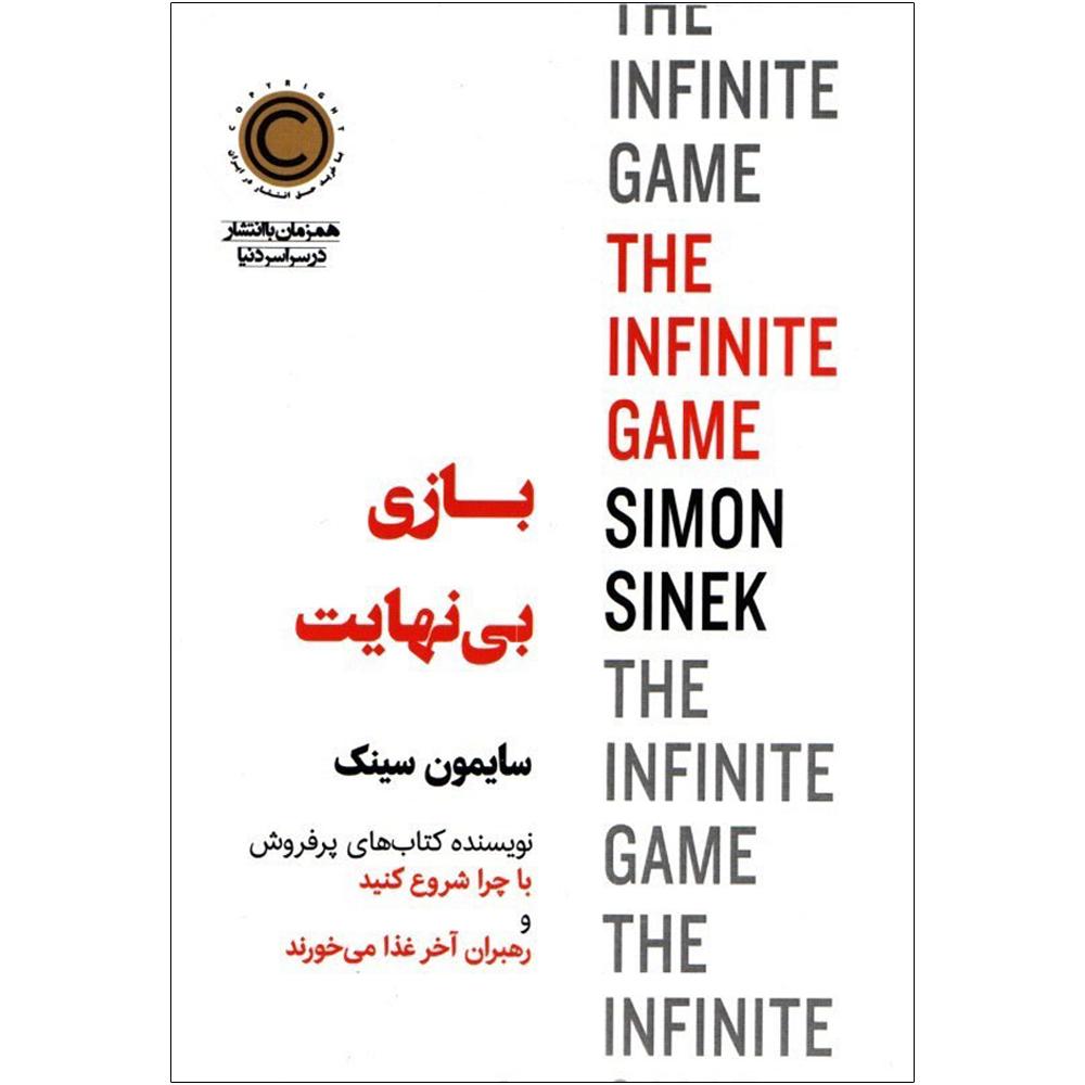 کتاب بازی بی نهایت اثر سایمون سینک نشر نوین