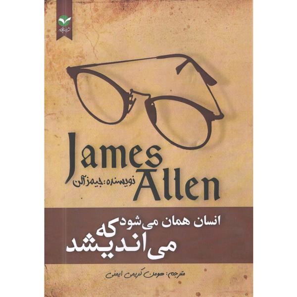 کتاب انسان همان می شود که می اندیشد اثر جیمز آلن انتشارات اندیشه معاصر