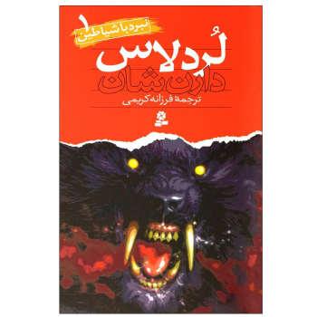 کتاب نبرد با شیاطین 1 لردلاس اثر دارن شان انتشارات قدیانی