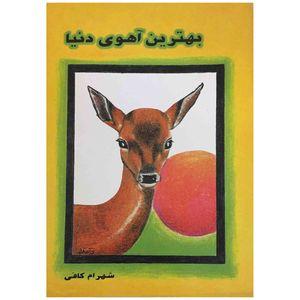 کتاب بهترین آهوی دنیا اثر شهرام کافی انتشارات عابد