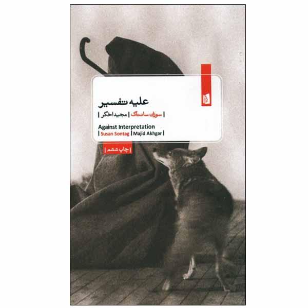 خرید                      کتاب علیه تفسیر اثر سوزان سانتاگ نشر بیدگل