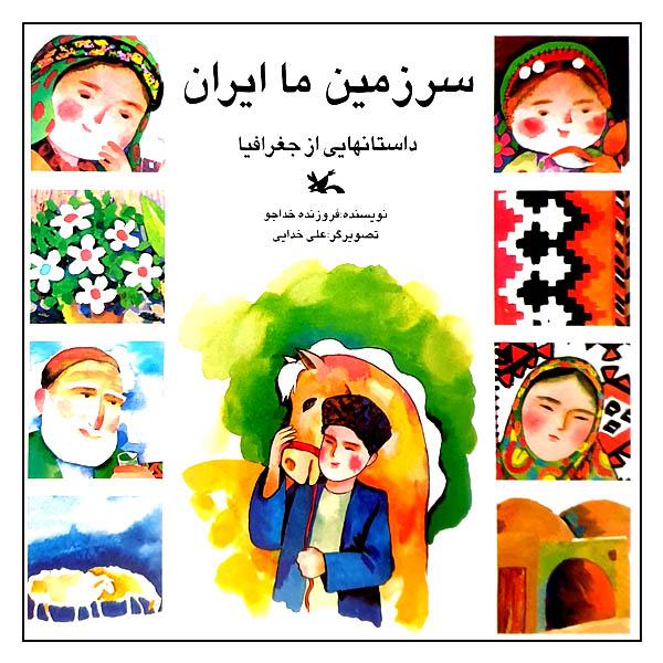 کتاب سرزمین ما ایران: داستان هایی از جغرافیا اثر فروزنده خداجو انتشارات کانون پرورش فکری کودکان و نوجوانان