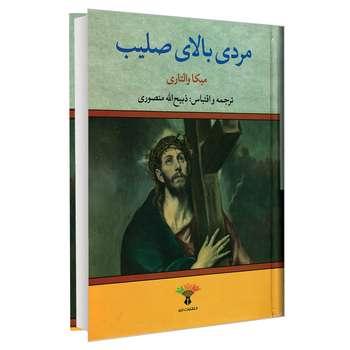 کتاب مردی بالای صلیب اثر میکا والتاری نشر تاو