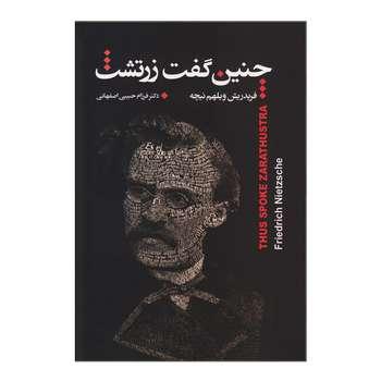 کتاب چنین گفت زرتشت اثر فردریش نیچه نشر آتیسا