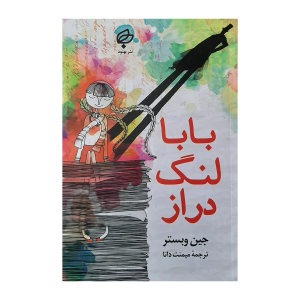 کتاب بابا لنگ دراز اثر جین وبستر نشر بهنود