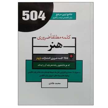 کتاب 504 کلمه مطلقا ضروری هنر اصر محمد طادی نشر دانشگاهی فرهمند