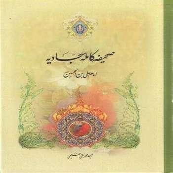 كتاب صحيفه كامله سجاديه ترجمه محمد تقي خلجي انتشارات ميثم تمار
