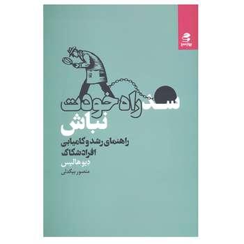 کتاب سد راه خودت نباش اثر دیو هالیس انتشارات بهار سبز