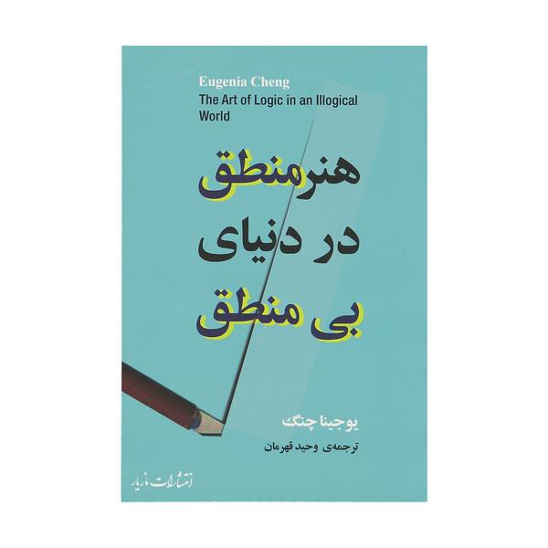 کتاب هنر منطق در دنیای بی منطق اثر یوجینا چنگ نشر مازیار