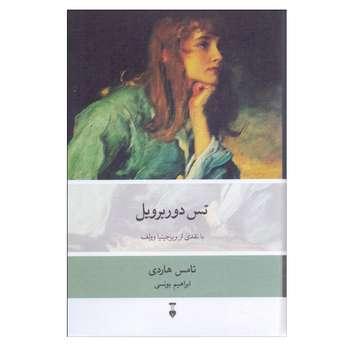 کتاب تس دوربرويل اثر تامس هاردی نشر نو