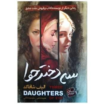 کتاب سه دختر حوا اثر الیف شافاک نشر آتیسا