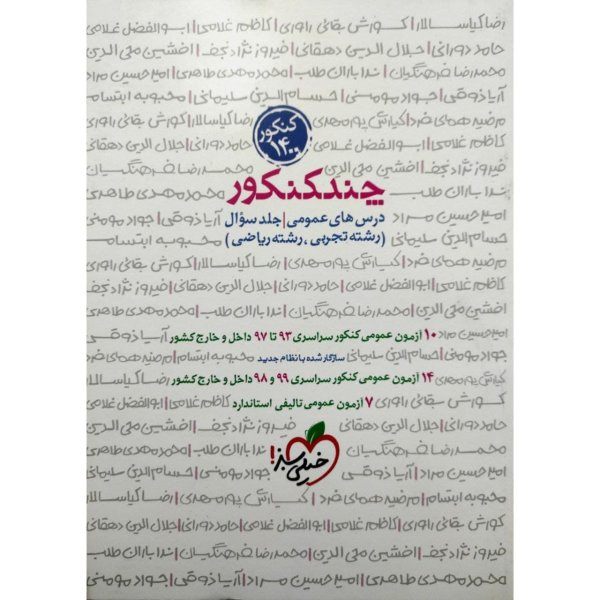 کتاب چند کنکور عمومی جلد سوال ویژه کنکور 1400 اثر جمعی از نویسندگان انتشارات خیلی سبز