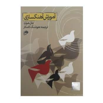 کتاب آموزش آهنگسازی اثر جان هوارد انتشارات نای و نی