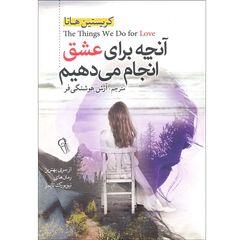 کتاب آنچه برای عشق انجام می دهیم اثر کریستین هانا نشر آزرمیدخت