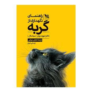 کتاب راهنمای نگهداری از گربه اثر شایان صولتی انتشارات گوتنبرگ