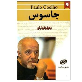 کتاب جاسوس اثر پائولو کوئیلو انتشارات نیک فرجام