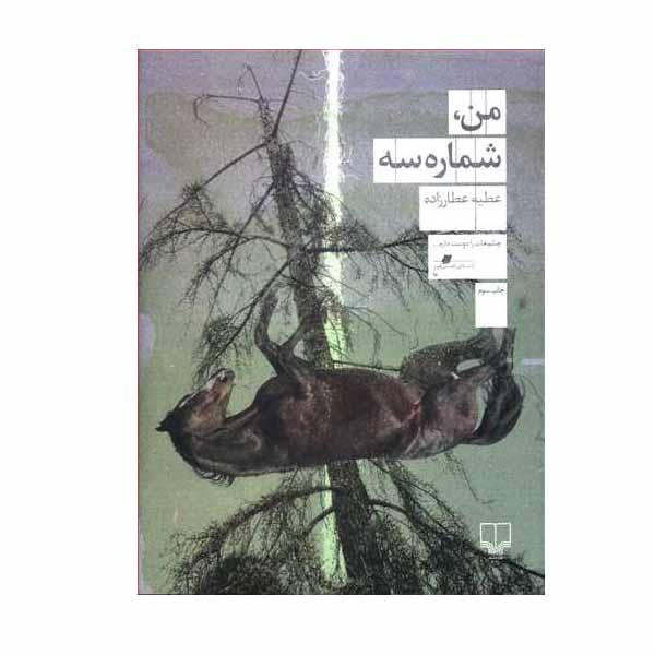 خرید                      کتاب من، شماره سه اثر عطیه عطارزاده نشر چشمه