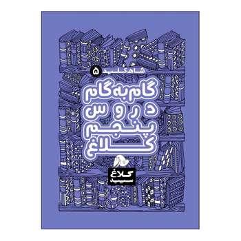 کتاب گام به گام دروس پنجم شاه کلید اثر جمعی از نویسندگان انتشارات کلاغ سپید