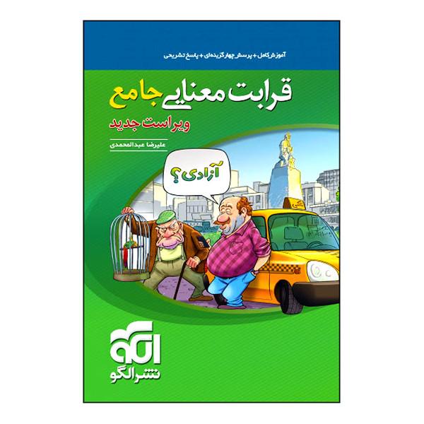 کتاب قرابت معنایی جامع اثر علیرضا عبدالمحمدی نشر الگو