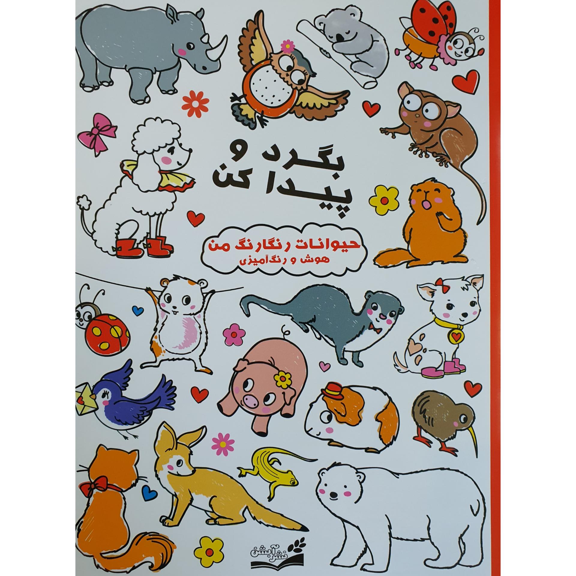 کتاب بگرد و پیدا کن حیوانات رنگارنگ من هوش و رنگ آمیزی اثر جمعی از نویسندگان نشر آبشن