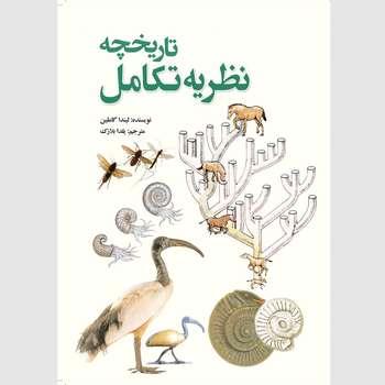 کتاب تاریخچه نظریه تکامل اثر لیندا گاملین انتشارات سبزان