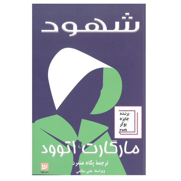 کتاب شهود اثر مارگارت اتوود انتشارات خانه فرهنگ و هنر گویا