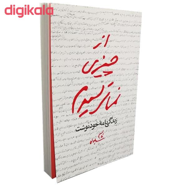 كتاب از چيزي نمي ترسيدم اثر قاسم سليماني نشر مكتب حاج قاسم main 1 1