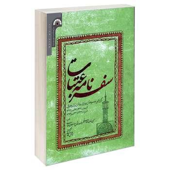 کتاب سفرنامه عتبات اثر حسین خان مهاجرانی معروف به شجاع السلطان همدانی نشر مشعر