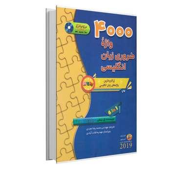 کتاب 4000 واژه ضروری زبان انگلیسی اثر پل نیشن انتشارات آوین مهر