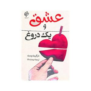 کتاب عشق و یک دروغ اثر مارگریت وست نشر بهنود