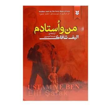 کتاب من و استادم اثر الیف شافاک انتشارات نیک فرجام