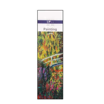 تقویم جیبی سال 1400 هیرمند مدل painting کد 113835