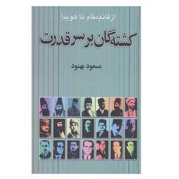 کتاب کشته گان بر سر قدرت اثر مسعود بهنود نشر علم