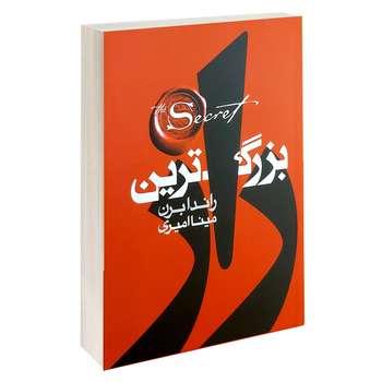 کتاب بزرگ ترین راز اثر راندا برن انتشارات آتیسا