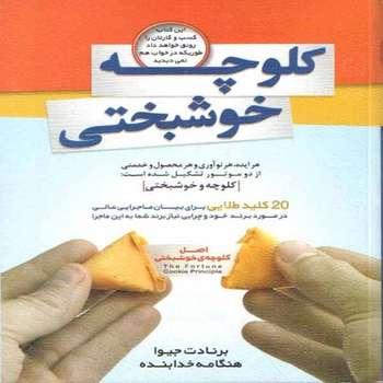 کتاب کلوچه خوشبختی اثر برنادت جیوا انتشارات الماس پارسیان