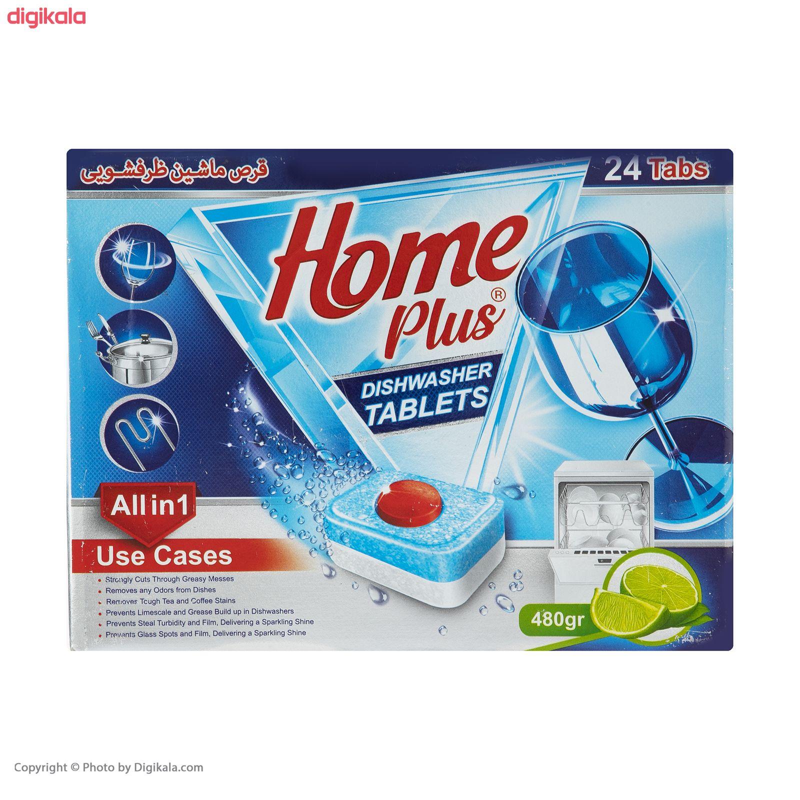 قرص ماشین ظرفشویی هوم پلاس مدل Lemon بسته 24 عددی main 1 2