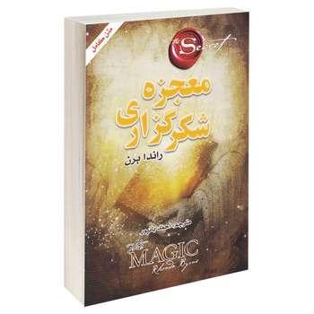 کتاب معجزه شکرگزاری اثر راندا برن انتشارات ضامن آهو