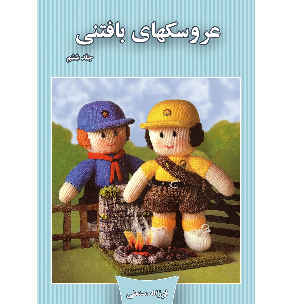 خرید                      کتاب عروسکهای بافتنی اثر فرزانه مستعلی نشر مهر پاینده جلد 6