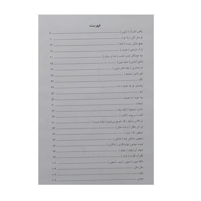 کتاب بارون برگزیده اهنگ های پاپ ایرانی ملودی آکورد تبلچر اثر کیوان کاوه انتشارات رهام
