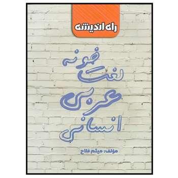 کتاب لغت خونه عربی انسانی اثر میثم فلاح انتشارات راه اندیشه