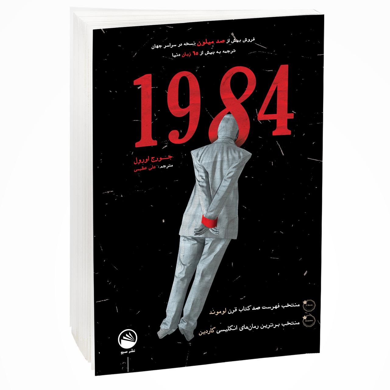 کتاب 1984 اثر جورج اورول نشر سبو