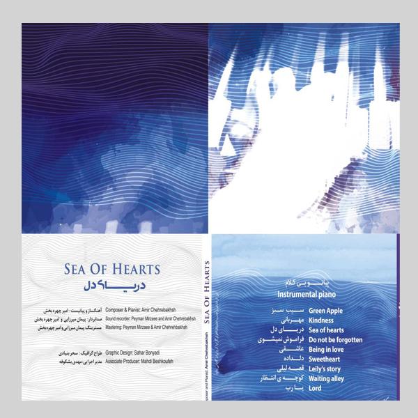 آلبوم موسیقی بی کلام دریای دل اثر امیر چهره بخش نشر ایران گام