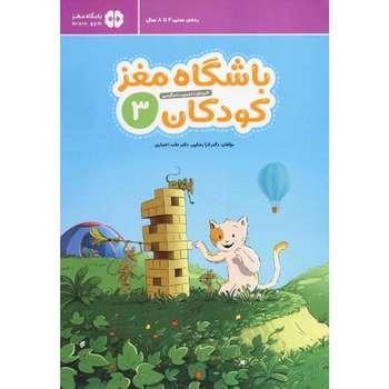 کتاب باشگاه مغز کودکان 3 اثر دکتر تارا رضاپور و دکتر حامد اختیاری نشر مهرسا