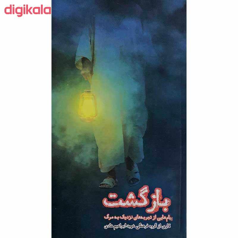 کتاب بازگشت اثر جمعی از نویسندگان انتشارات شهید ابراهیم هادی  main 1 1