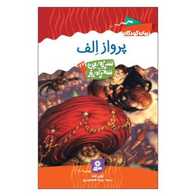 کتاب سرزمین سحر آمیز 22 پرواز الف اثر تونی ابت انتشارات قدیانی