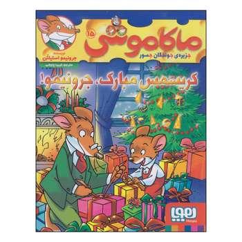 کتاب ماکاموشی کریسمس مبارک، جرونیمو! اثر جرونیمو استیلتن نشر هوپا