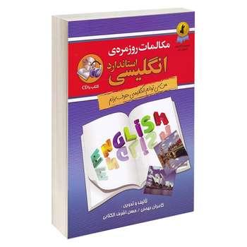 کتاب مکالمات روزمره ی انگلیسی استاندارد اثر کامران بهمنی و حسن اشرف الکتابی انتشارات استاندارد